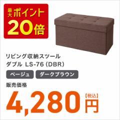 【送料無料】山善 リビング収納スツール ダブル LS-76