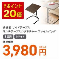 【送料無料】多機能 サイドテーブル マルチテーブル