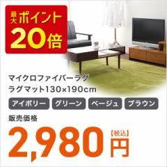 【送料無料】マイクロファイバーラグ ラグマット 130×190cm