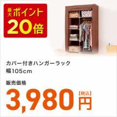 【送料無料】カバー付きハンガーラック 幅105cm