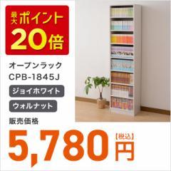 【送料無料】オープンラック CPB-1845J