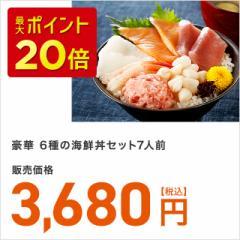【送料無料】豪華 6種の海鮮丼セット7人前