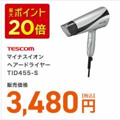 マイナスイオンヘアードライヤー TID455-S
