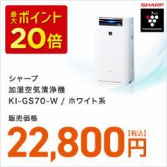 【送料無料】シャープ 加湿空気清浄機 KI-GS70-W / ホワイト系