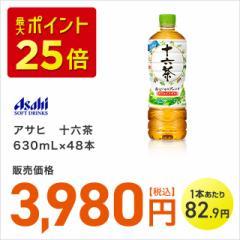 アサヒ 十六茶 630mL×48本 飲料 お茶