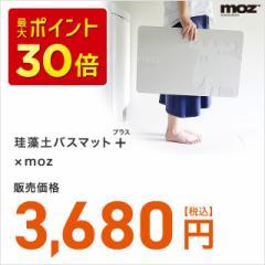 珪藻土バスマット+(プラス)×moz