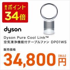 送料無料 Dyson Pure Cool Link(TM)空気清浄機能付テーブルファン DP01WS ダイソン 空気清浄機