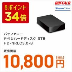 送料無料 バッファロー 外付けハードディスク 3TB HD-NRLC3.0-B HDD 激安