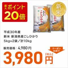 平成30年産 新米 新潟県産こしひかり 5kg×2袋/計10kg