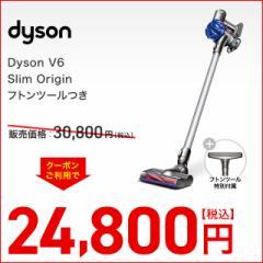 フトンツール付き  dyson V6 Slim Origin 掃除機 ダイソン コードレスクリーナー
