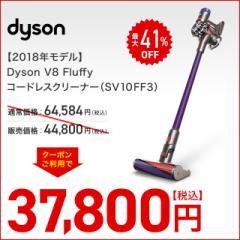 Dyson V8 Fluffy コードレスクリーナー SV10FF3 ダイソン 送料無料 掃除機 サイクロン dyson