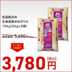 低温管理で新米のおいしさをそのままお届け ≪低温製法米 北海道産ゆめぴりか 10kg(5kg×2袋)≫