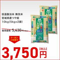 平成30年産 低温製法米 無洗米宮城県産つや姫 5kg×2袋/計10kg