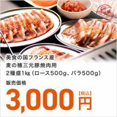 【送料無料】美食の国フランス産三元豚焼肉用2種盛り1kg(ロース500g、バラ500g)