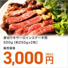 厚切り牛サーロインステーキ用500g 牛肉(250g×2枚) 送料無料
