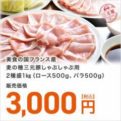 【送料無料】美食の国フランス産三元豚しゃぶしゃぶ用2種盛り1kg(ロース500g、バラ500g)