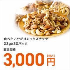 【送料無料】食べたい分だけミックスナッツ 23g×30パック