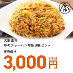 【送料無料】大阪王将 炒めチャーハン炒飯8袋セット