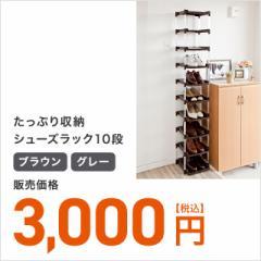 【送料無料】たっぷり収納シューズラック10段