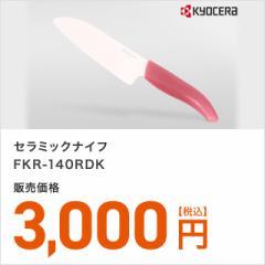 【送料無料】京セラ セラミックナイフ FKR-140RDK