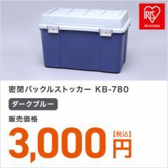 密閉バックルストッカー KB-780 ダークブルー
