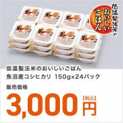 低温製法米のおいしいごはん 魚沼産コシヒカリ 150g×24パック