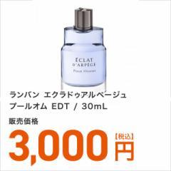 【送料無料】ランバン エクラドゥアルページュ プールオム EDT / 30mL