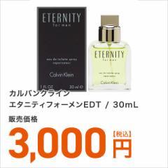 【送料無料】カルバンクラインエタニティフォーメンEDT / 30mL