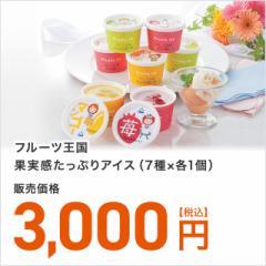 【送料無料】フルーツ王国 果実感たっぷりアイス(7種×各1個)