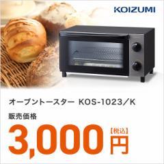 【送料無料】オーブントースター KOS-1023/K