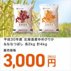 【送料無料】平成30年産 北海道産ゆめぴりか&ななつぼし各2kg 計4kg