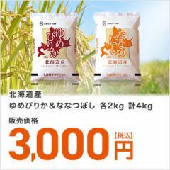 米 令和元年産 北海道産ゆめぴりか&ななつぼし各2kg 計4kg 送料無料