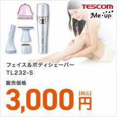 【送料無料】フェイス&ボディシェーバー TL232-S