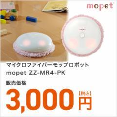 【送料無料】マイクロファイバーモップロボット mopet ZZ-MR4-PK
