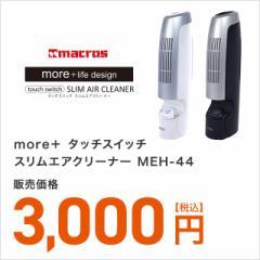 【送料無料】more+タッチスイッチ スリムエアクリーナー MEH-44