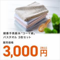 【送料無料】細番手高級糸「コーマ綿」 バスタオル 3枚セット