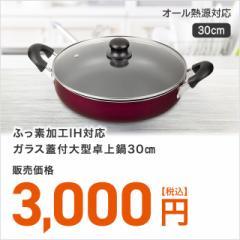 【送料無料】ふっ素加工IH対応ガラス蓋付大型卓上鍋30cm