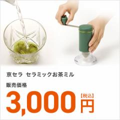 京セラ セラミックお茶ミル