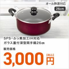 【送料無料】SPS・ふっ素加工IH対応ガラス蓋付深型両手鍋26cm