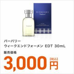 【送料無料】バーバリー ウィークエンドフォーメン EDT 30mL