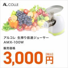 【送料無料】アルコレ 生搾り低速ジューサー AMX-100W
