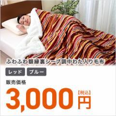【送料無料】ふわふわ額縁裏シープ調中わた入り毛布