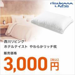 【送料無料】西川リビング ホテルテイスト やわらかリッチ枕