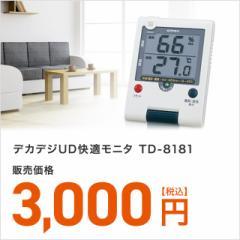【送料無料】デカデジUD快適モニタ TD-8181
