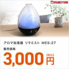 【送料無料】アロマ加湿器 リラミスト MES-27