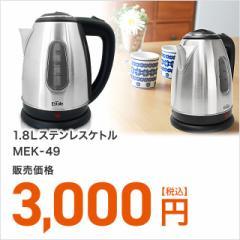 1.8Lステンレスケトル MEK-49 3000円均一
