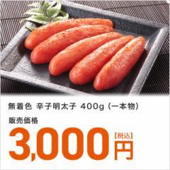 無着色 辛子明太子 400g (一本物)【3000円均一】