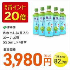 【送料無料】氷水出し抹茶入りおーいお茶525mL×48本