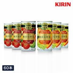 【選べる2種】小岩井無添加野菜ジュース 190g缶×60本