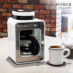 【送料無料】siroca crossline 全自動コーヒーメーカー SC-A112LX(W)シロカ